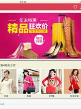 爱购物-女性购物平台